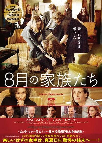 8gatsunokazokutachi.jpg