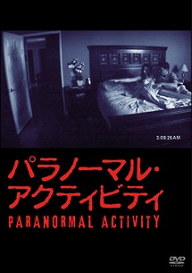 ParanormalActivity.jpg