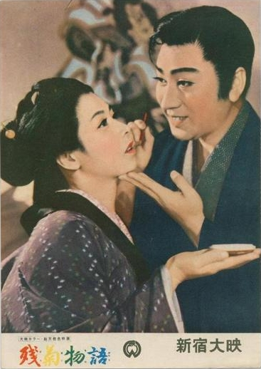 Zangiku_monogatari_1956_poster.jpg