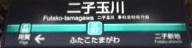 denentoshi07.JPG