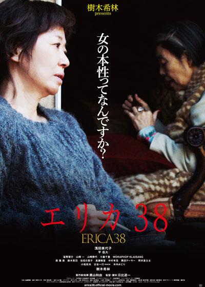 erica38.jpg