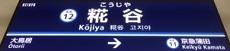 keikyukuko12.JPG