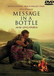 messageinabottle.jpg
