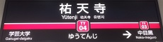 toyoko04.JPG
