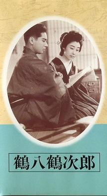 tsuruhachitsurujiro.jpg