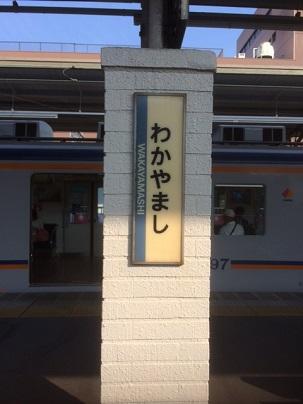 wakayama1.jpeg